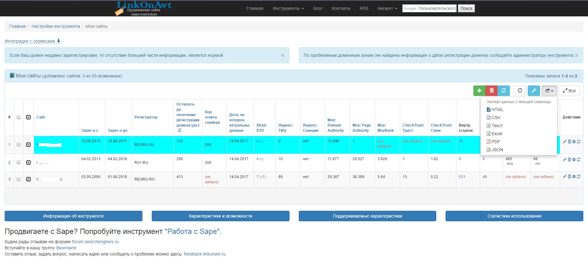 Раскрутка сайтов с щётчиками комплексное продвижение сайта привлечение клиентов