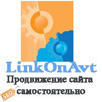 (c) Linkonavt.ru